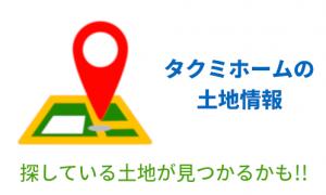 土地情報TOP