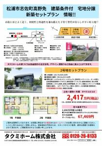 松浦宅地チラシ2020.5