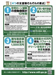 4つの支援策2