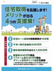 4つの支援策1