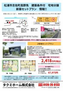 松浦市宅地新築セットプラン
