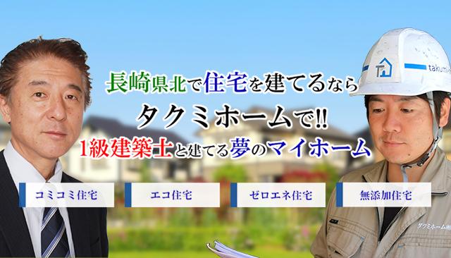 長崎県北で住宅を建てるならタクミホームで!!建築士と建てる夢のマイホーム
