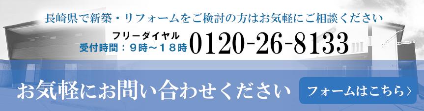 フリーダイヤル0120-26-8133
